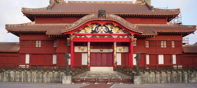 首里城公園Shurijo Castle Park