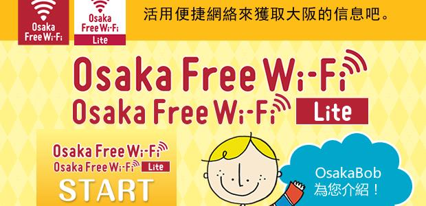 大阪免費Wi-Fi