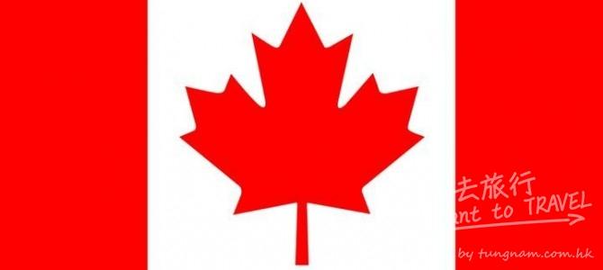 30 點證明你是加拿大人