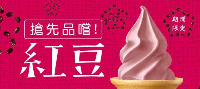 全家紅豆新口味霜淇淋