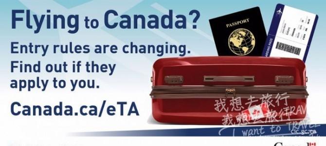 加拿大ETA申請教學 CAD$7