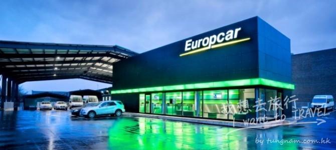 Europcar 訂車技巧, 教你點樣慳錢