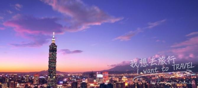 台灣機票淡季暑假齊齊減, 國泰/港航/華航/長榮價格比較$658起 (包20~30KG行李)