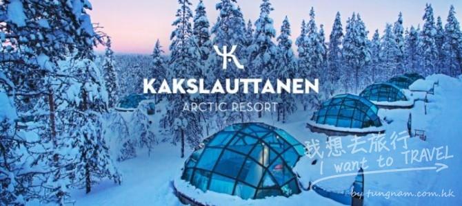 芬蘭滑雪/ Snow Village / 雪地電單車 / 鹿車北極光 / 玻璃屋 / 北極光8日之旅