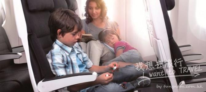 新西蘭航空 $1 可以升等到 Skycouch™ 空中梳化
