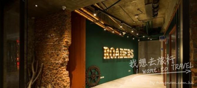路徒行旅 Roaders Hotel (新酒店推介 – 台灣篇)