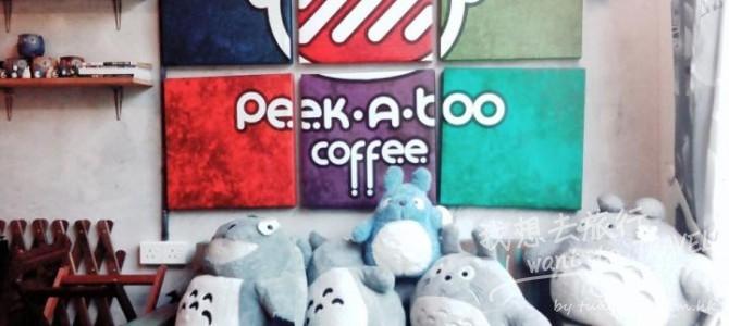 龍貓主題餐廳 Peekaboo Cafe