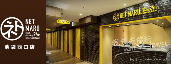 抵過住網吧!日本東京大阪 Net Maru 旅館只需 135 港元即可入住一晚