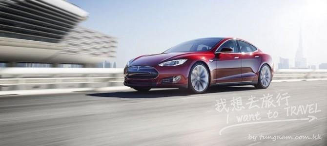 香港 Tesla 轎車機場接送