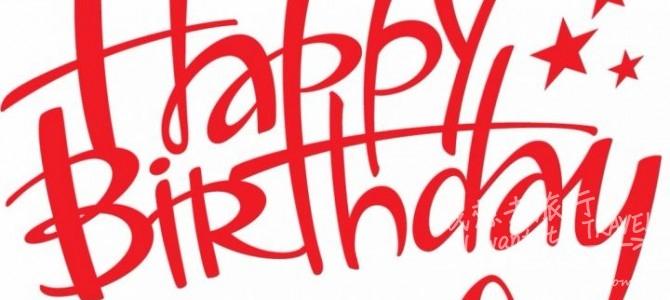 你生日 我請客 -香港人限定 2017年生日優惠