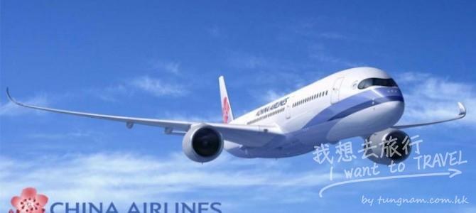 中華航空台灣全線, 可以訂到年底 $741起, 包30KG行李, 訂至明年7月!