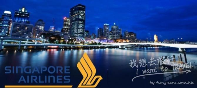 70周年優惠新加坡航空, 澳洲$3,130起, 歐洲$4,790起,加送高達新幣$70(HK$385)機場現金券,12月31日前出發!