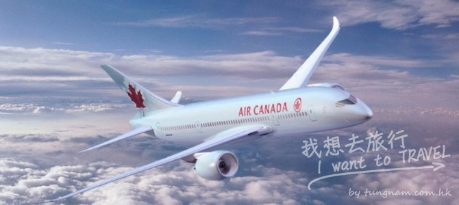 加拿大航空美國線優惠, 1年期票低至HK$2326平過加航個網, 訂到明年4月!