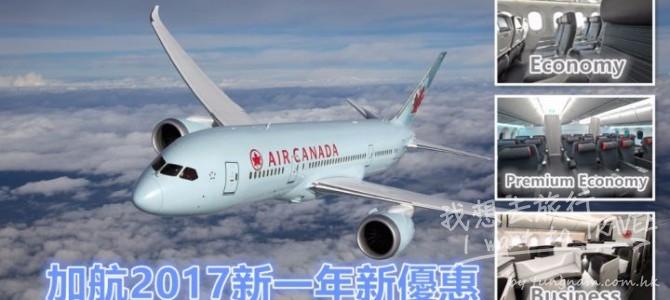加拿大航空2017新一年新優惠低至$4704起(內附優惠碼)