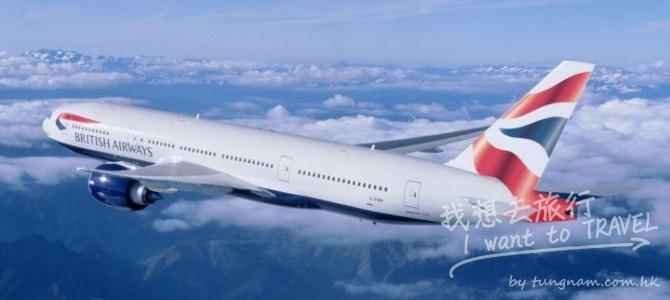 英航英國/歐洲全部艙位勁減, 經濟, 高級經濟, 商務, 頭等由HK$4,446起