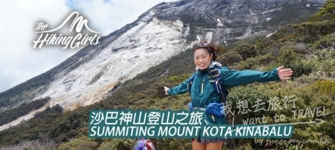 馬來西亞最高峰 沙巴神山