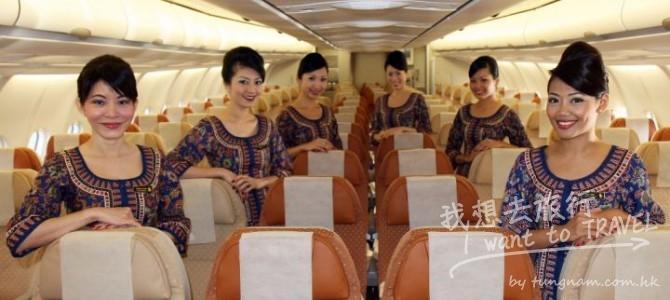 新加坡航空, 新加坡$1080起