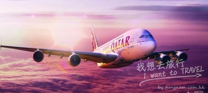 卡塔爾航空多個歐洲地區優惠$3010起, 訂至明年3月