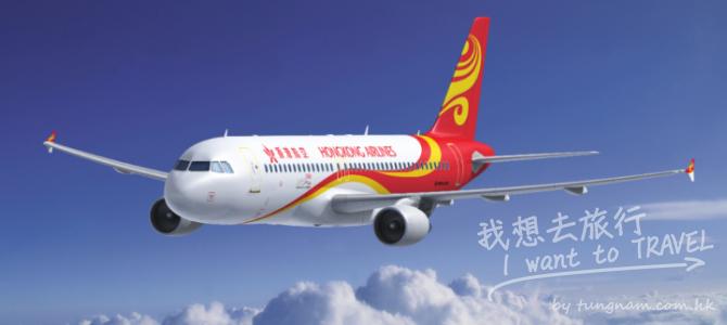 香港航空直飛奧克蘭$2370, 行李30kg