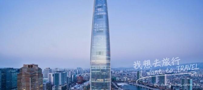 韓國新地標 Lotte World Tower, 集文化、娛樂、購物、住宿、觀光、電影院、水族館