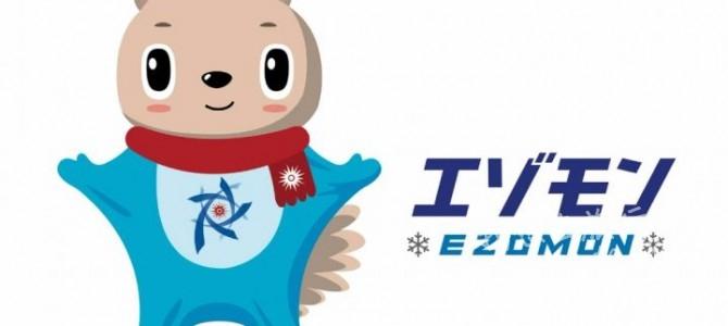 第8屆亞洲冬季運動會於札幌舉行(19-26 Feb,17)
