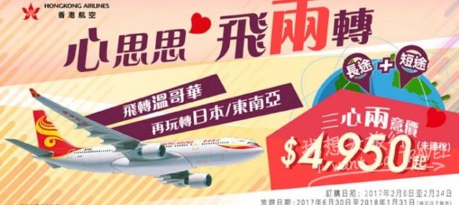香港航空 全新溫哥華直航 一票飛兩轉三心兩意價$4,950起!