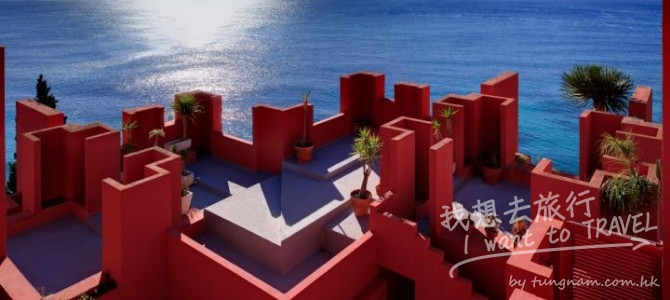 西班牙卡爾佩崖邊 – 前衛「堡壘」La Muralla Roja