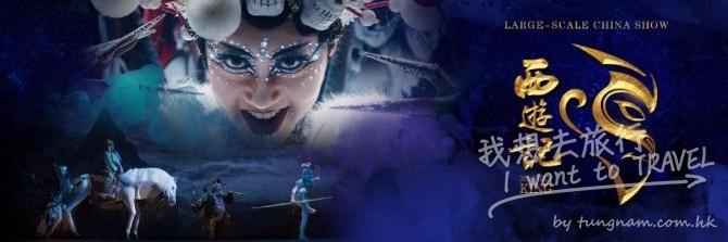 全球最大型的室內舞台劇。中國秀《西遊記》