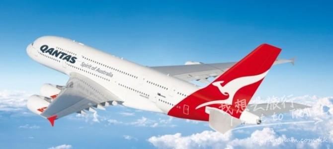 澳洲航空, 澳洲低至HK$2852起|包30KG行李