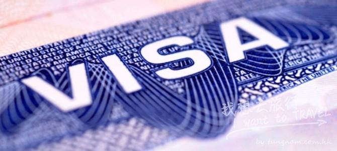 出發前要查清楚! 原來去這8大旅遊地要申請簽證