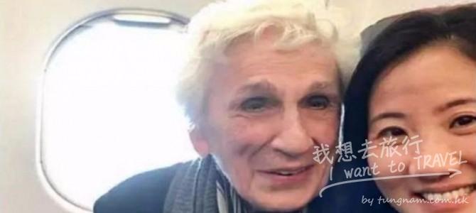 飛機上邂逅一位96歲猶太老太太,一身受用嘅一程機