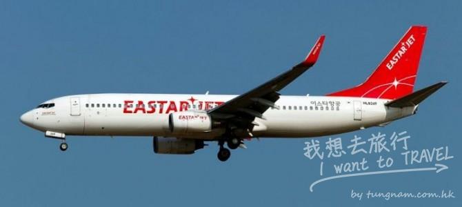 易斯達航空香港直飛首爾$990, 5天來回團位