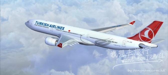 土耳其航空歐洲優惠, 巴黎$3344, 倫敦, 羅馬,法蘭克福$3395, 阿姆斯特丹$3444, 蘇黎世$3594 (內付優惠碼)