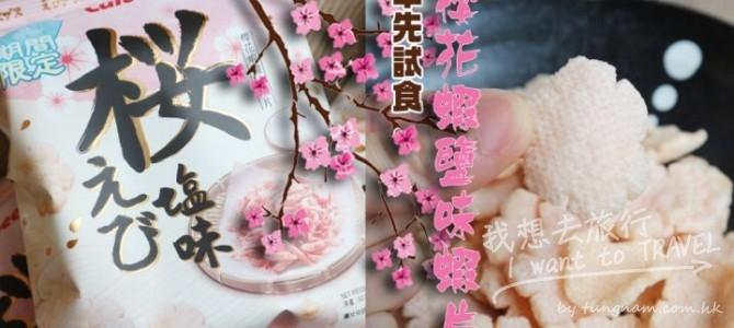日本櫻花節, 係會有超多嘅櫻花產品買!!