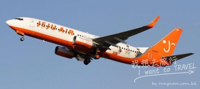 濟州航空首爾$596, 香港澳門每日2班機來回首爾, 可以零晨機去/晚機返, 開買至明年4月!