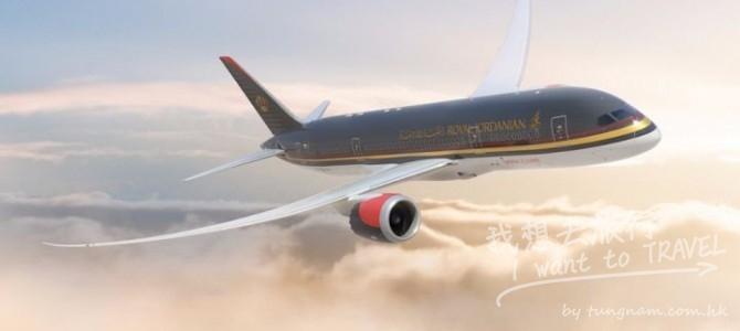 皇家約旦航空歐洲優惠, 巴黎$2607, 倫敦$2537, 羅馬$2756, 法蘭克福$2557, 阿姆斯特丹$3046, 蘇黎世$3764