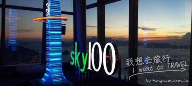 天際 SKY100