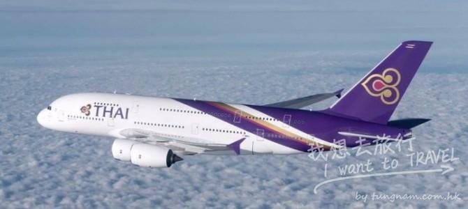 泰國航空曼谷優惠$1153/包30KG行李/3個月票/訂到31Oct