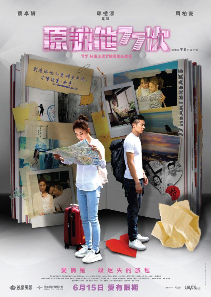 77HB_Main-Poster-V1.1