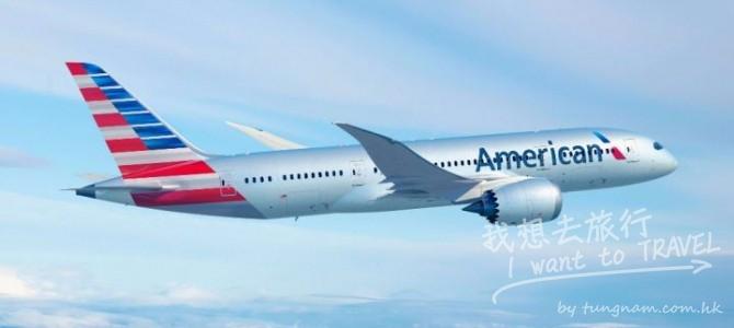 美國航空直航洛杉磯$2224起, 1個月期票, 包2件23kg寄艙行李