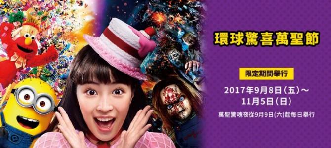 大阪環球影城 Universal Studio Japan