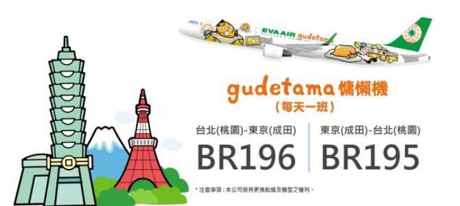 坐蛋黃哥機去東京,免費停台北!長榮香港來回東京$2,367!18年2月11日前出發