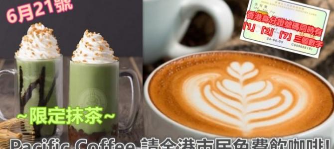 6月21號Pacific Coffee 請全港市民免費飲咖啡!