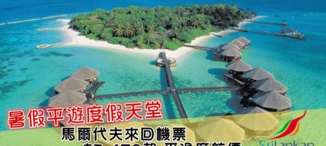斯里蘭卡航空, 香港來回馬爾代夫機票$2465起 (優惠至: 15Aug)