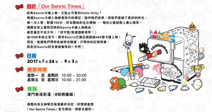 sanrio_our
