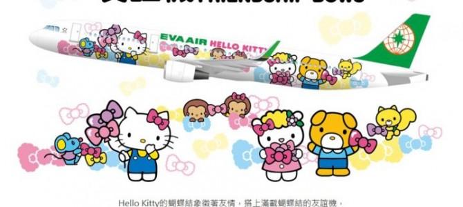 坐Hello Kitty機去大阪,再免費停台北!長榮香港來回大阪$1,650!18年2月11日前出發