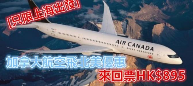 [只限上海出發]加拿大航空飛北美優惠, 來回票低至HK$895平過加航個網, 訂到明年4月