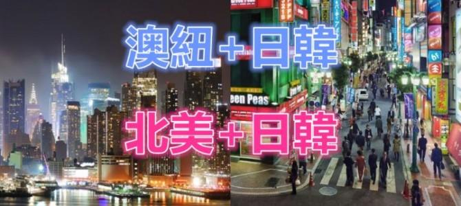 香港航空一個價錢, 2張機票 (澳紐+日韓) (北美+日韓) 一口價$5650*短線免費升級至商務艙