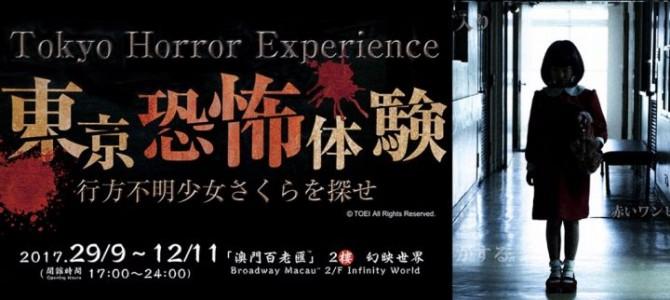 東京恐怖體驗 (澳門站) Macau – Tokyo Horror Experience